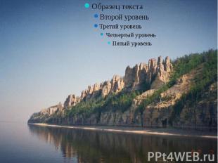 Река Лена. Ленские столбы.
