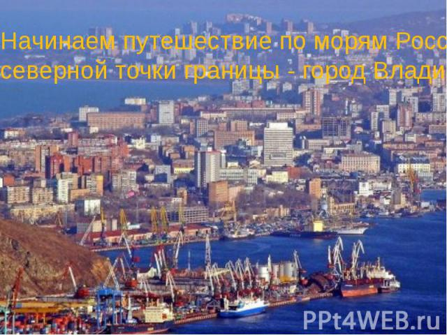 Начинаем путешествие по морям России с самой северной точки границы - город Владивосток
