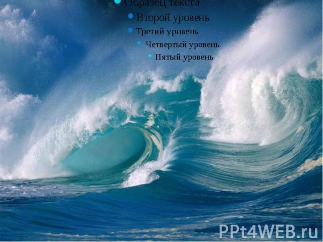 Тихий океан - это ветры и туманы