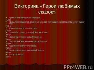 Викторина «Герои любимых сказок» Кукла из театра Карабаса Барабаса. Пьеро. Зверь