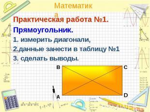 Практическая работа №1. Практическая работа №1. Прямоугольник. 1. измерить диаго
