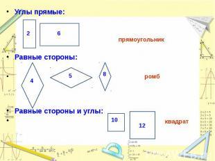 Углы прямые: Углы прямые: прямоугольник Равные стороны: ромб Равные стороны и уг