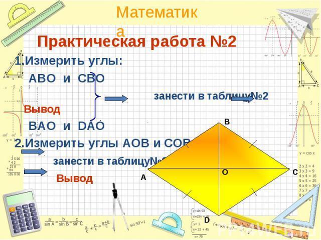 Практическая работа №2 Практическая работа №2 1.Измерить углы: ABO и CBO занести в таблицу№2 Вывод BAO и DAO 2.Измерить углы АОВ и СОВ занести в таблицу№2 Вывод