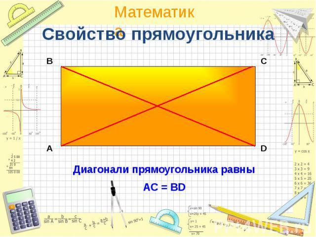 Свойство прямоугольника