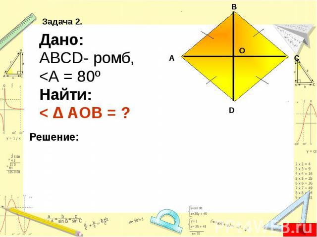 Дано: Дано: ABCD- ромб, <А = 80º Найти: < Δ AOB = ?