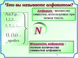 Алфавит - множество символов, используемых при записи текста. Алфавит - множеств