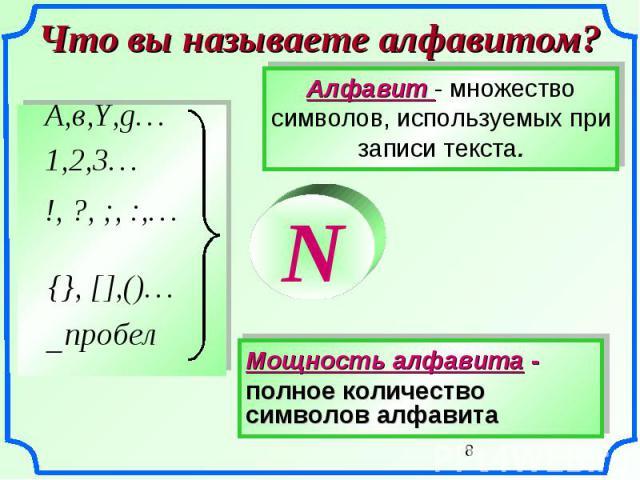 Алфавит - множество символов, используемых при записи текста. Алфавит - множество символов, используемых при записи текста.