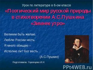 «Поэтический мир русской природы в стихотворении А.С.Пушкина «Зимнее утро»