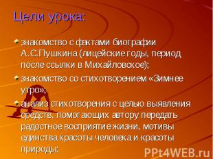 Цели урока: знакомство с фактами биографии А.С.Пушкина (лицейские годы, период п
