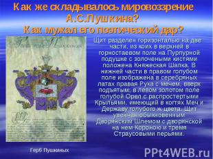 Как же складывалось мировоззрение А.С.Пушкина? Как мужал его поэтический дар? Щи