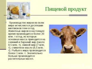 Пищевой продукт Производство жиров во всем мире исчисляется десятками миллионов