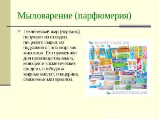 Мыловарение (парфюмерия) Технический жир (ворвань) получают из отходов пищевого