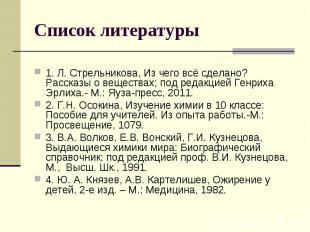 Список литературы 1. Л. Стрельникова, Из чего всё сделано? Рассказы о веществах;
