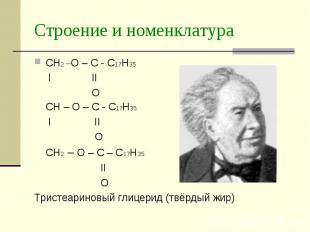 Строение и номенклатура CH2 –O – C - C17H35 I II O CH – O – C - C17H35 I II O CH