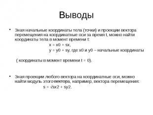Выводы Зная начальные координаты тела (точки) и проекции вектора перемещения на