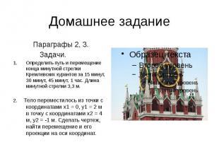Домашнее задание Параграфы 2, 3. Задачи. Определить путь и перемещение конца мин
