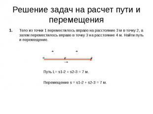 Решение задач на расчет пути и перемещения 1. Тело из точки 1 переместилось впра