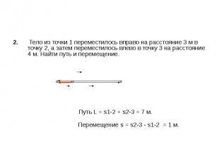 2. Тело из точки 1 переместилось вправо на расстояние 3 м в точку 2, а затем пер