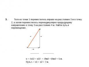 3. Тело из точки 1 переместилось вправо на расстояние 3 м в точку 2, а затем пер