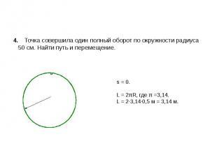 4. Точка совершила один полный оборот по окружности радиуса 50 см. Найти путь и