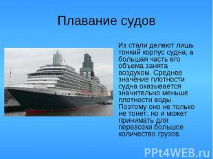 Плавание судов Из стали делают лишь тонкий корпус судна, а большая часть его объ