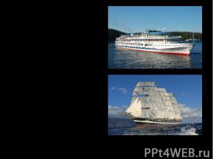 Глубину, на которую судно погружается в воду, называют осадкой. Наибольшая допус