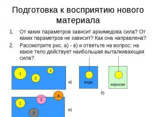 Подготовка к восприятию нового материала От каких параметров зависит архимедова