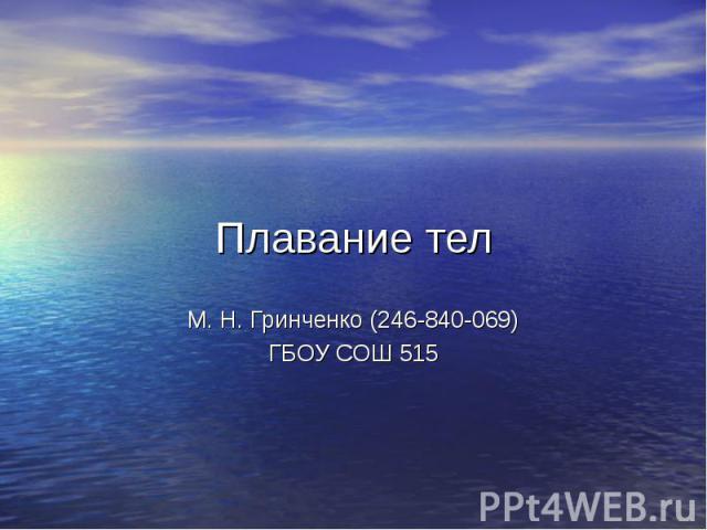 Плавание тел М. Н. Гринченко (246-840-069) ГБОУ СОШ 515