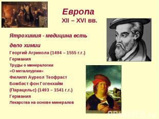 Ятрохимия - медицина есть Ятрохимия - медицина есть дело химии Георгий Агрикола