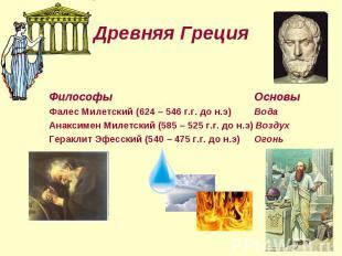 Философы Основы Философы Основы Фалес Милетский (624 – 546 г.г. до н.э) Вода Ана