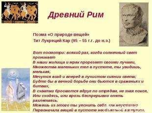 Поэма «О природе вещей» Поэма «О природе вещей» Тит Лукреций Кар (95 – 55 г.г. д