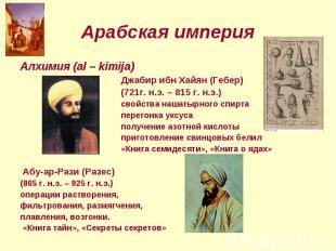 Алхимия (al – kimija) Алхимия (al – kimija) Джабир ибн Хайян (Гебер) (721г. н.э.