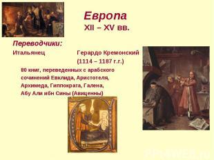 Переводчики: Переводчики: Итальянец Герардо Кремонский (1114 – 1187 г.г.) 80 кни