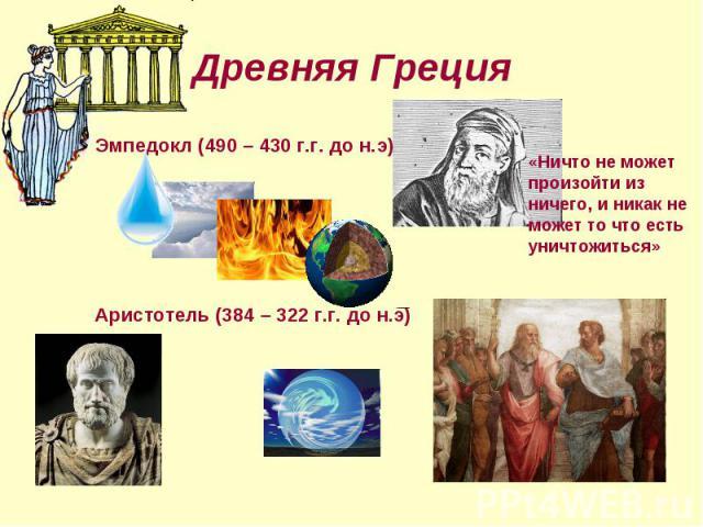 Эмпедокл (490 – 430 г.г. до н.э) Эмпедокл (490 – 430 г.г. до н.э) Аристотель (384 – 322 г.г. до н.э)