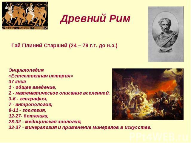 Гай Плиний Старший (24 – 79 г.г. до н.э.)