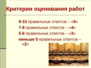 9-10 правильных ответов – «5» 9-10 правильных ответов – «5» 7-8 правильных ответ