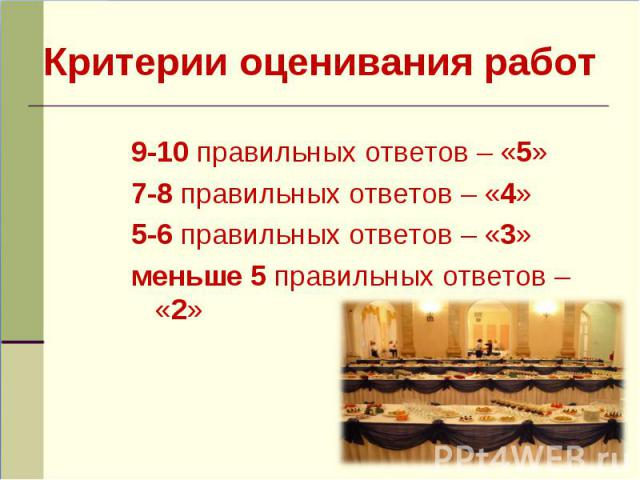9-10 правильных ответов – «5» 9-10 правильных ответов – «5» 7-8 правильных ответов – «4» 5-6 правильных ответов – «3» меньше 5 правильных ответов – «2»
