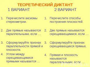 ТЕОРЕТИЧЕСКИЙ ДИКТАНТ 1 ВАРИАНТ 2 ВАРИАНТ Перечислите аксиомы стереометрии. Две