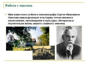 Имя известного учёного-лексикографа Сергея Ивановича Ожегова навсегда вошло в ис