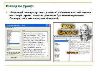 «Толковый словарь русского языка» С.И.Ожегова востребован и в настоящее время: м