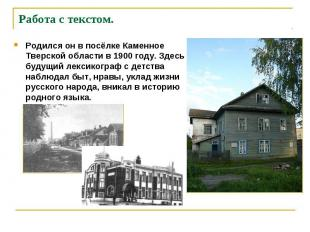 Родился он в посёлке Каменное Тверской области в 1900 году. Здесь будущий лексик