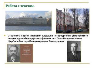 Студентом Сергей Иванович слушал в Петербургском университете лекции крупнейших