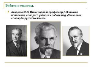 Академик В.В. Виноградов и профессор Д.Н.Ушаков привлекли молодого учёного к раб