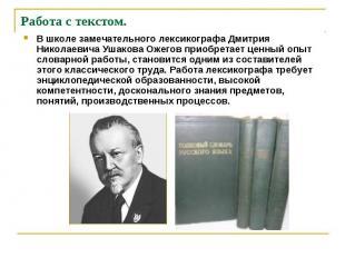 В школе замечательного лексикографа Дмитрия Николаевича Ушакова Ожегов приобрета