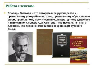 Словарь Ожегова – это авторитетное руководство к правильному употреблению слов,