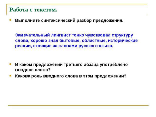Выполните синтаксический разбор предложения. Выполните синтаксический разбор предложения. Замечательный лингвист тонко чувствовал структуру слова, хорошо знал бытовые, областные, исторические реалии, стоящие за словами русского языка. В каком предло…