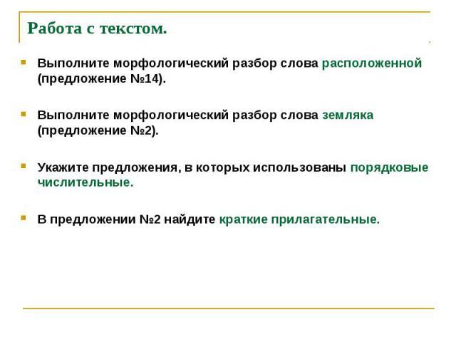 Выполните морфологический разбор слова расположенной (предложение №14). Выполните морфологический разбор слова расположенной (предложение №14). Выполните морфологический разбор слова земляка (предложение №2). Укажите предложения, в которых использов…