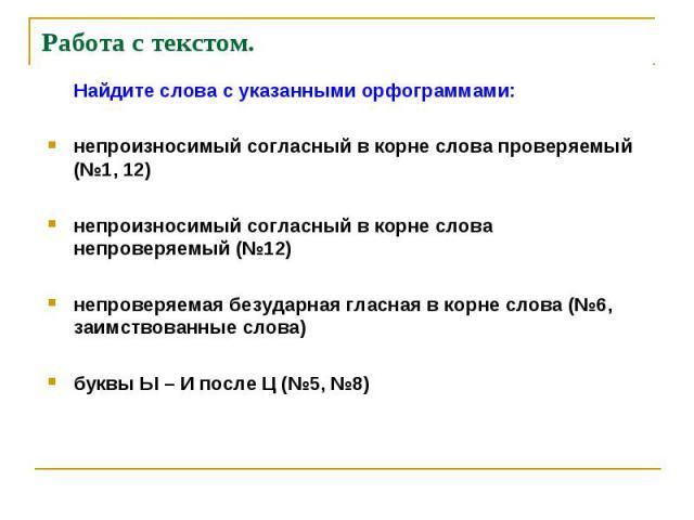 Найдите слова с указанными орфограммами: Найдите слова с указанными орфограммами: непроизносимый согласный в корне слова проверяемый (№1, 12) непроизносимый согласный в корне слова непроверяемый (№12) непроверяемая безударная гласная в корне слова (…