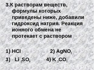 3.К растворам веществ, формулы которых приведены ниже, добавили гидроксид натрия