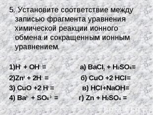 5. Установите соответствие между записью фрагмента уравнения химической реакции